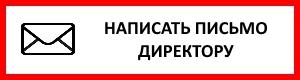 """Написать письмо директору ООО УК """"А1"""""""